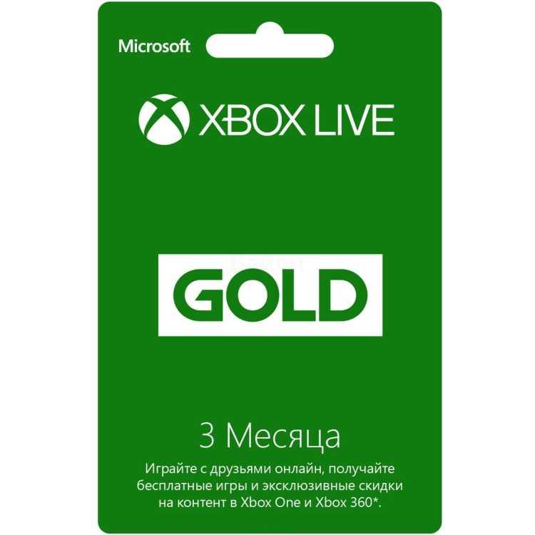 Xbox Live: Gold карта подписки на 3 месяца