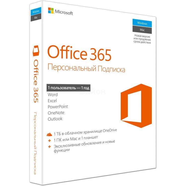 Microsoft Office 365 Персональный коробочная версия